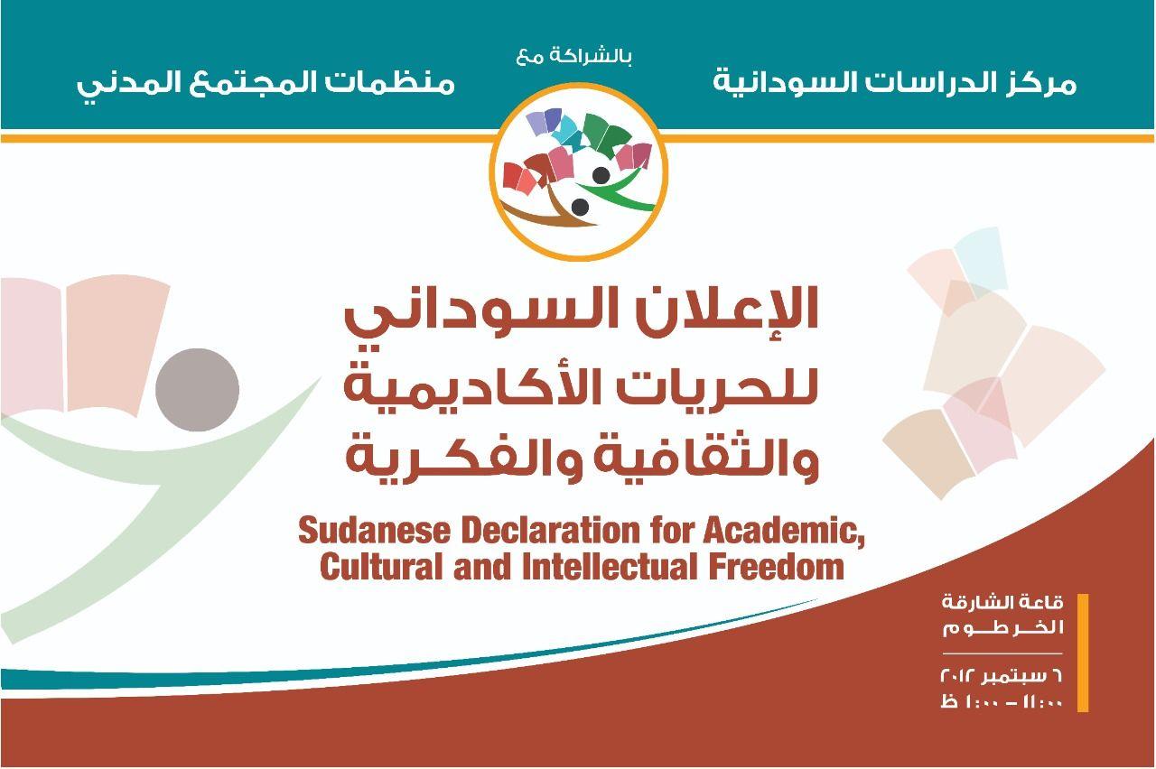 الاعلان السوداني للحريات الأكاديمية والثفافية والفكرية | undefined